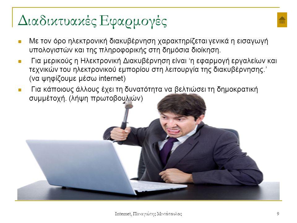 Internet, Παναγιώτης Μιντόπουλος 9 Διαδικτυακές Εφαρμογές  Με τον όρο ηλεκτρονική διακυβέρνηση χαρακτηρίζεται γενικά η εισαγωγή υπολογιστών και της πληροφορικής στη δημόσια διοίκηση.