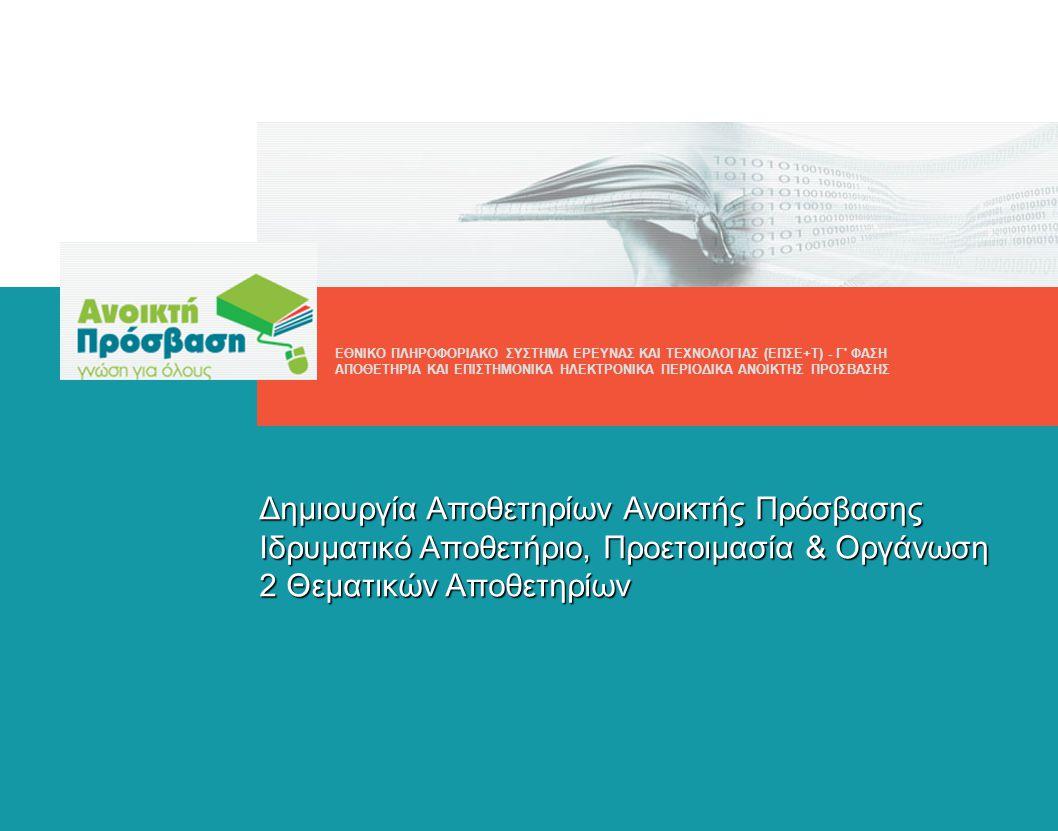  Κύριο: δημιουργία του Ηλεκτρονικού Αποθετηρίου (Institutional Repository) του Εθνικού Ιδρύματος Ερευνών, Ψηφιακό αρχείο, στηριγμένο στο παγκόσμιο ιστό που περιλαμβάνει την επιστημονική παραγωγή του οργανισμού & προσφέρει υπηρεσίες υποδοχής, οργανωμένης διαχείρισης και διάχυσης της επιστημονικής εκροής του οργανισμού σε ψηφιακή μορφή, αλλά και συλλογής, πρόσβασης, αποθήκευσης & μακροχρόνιας συντήρησης του ψηφιακού υλικού  Δευτερεύον: δημιουργία των συνθηκών για την προετοιμασία και οργάνωση δύο Θεματικών Αποθετηρίων (Subject Repositories) Ανθρωπιστικές Επιστήμες Βιολογία – Βιοτεχνολογία – Χημεία - Επιστήμες Υγείας Αντικείμενο