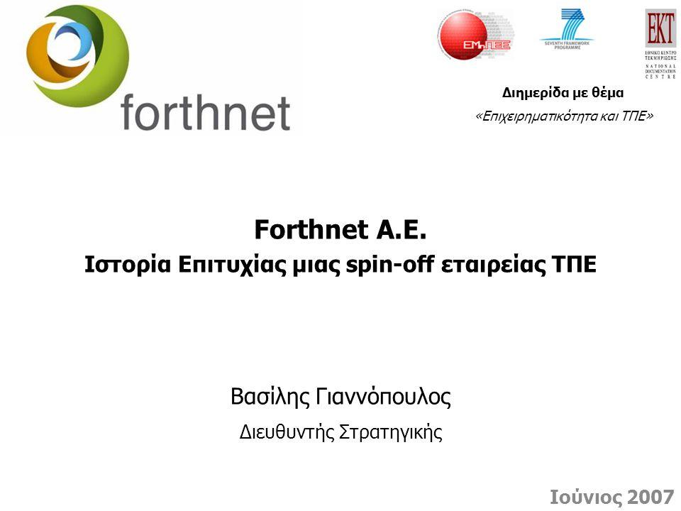 Forthnet Α.Ε. Ιστορία Επιτυχίας μιας spin-off εταιρείας ΤΠΕ Ιούνιος 2007 Βασίλης Γιαννόπουλος Διευθυντής Στρατηγικής Διημερίδα με θέμα «Επιχειρηματικό