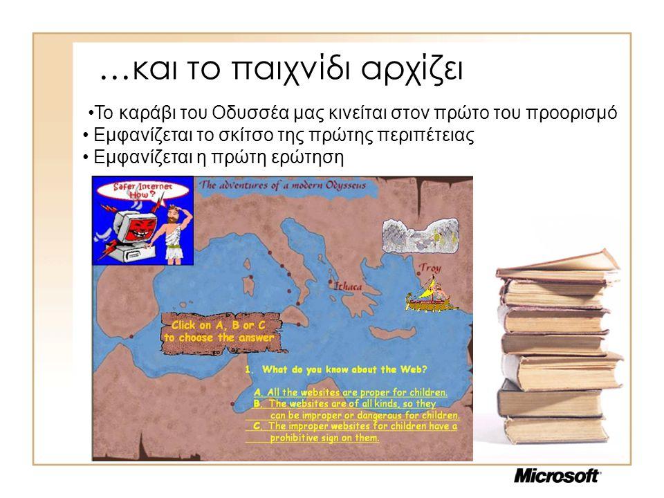 …και το παιχνίδι αρχίζει •Το καράβι του Οδυσσέα μας κινείται στον πρώτο του προορισμό • Εμφανίζεται το σκίτσο της πρώτης περιπέτειας • Εμφανίζεται η π