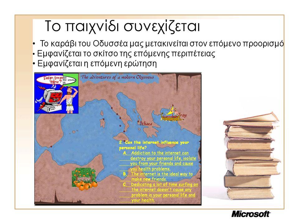 Το παιχνίδι συνεχίζεται • Το καράβι του Οδυσσέα μας μετακινείται στον επόμενο προορισμό • Εμφανίζεται το σκίτσο της επόμενης περιπέτειας • Εμφανίζεται