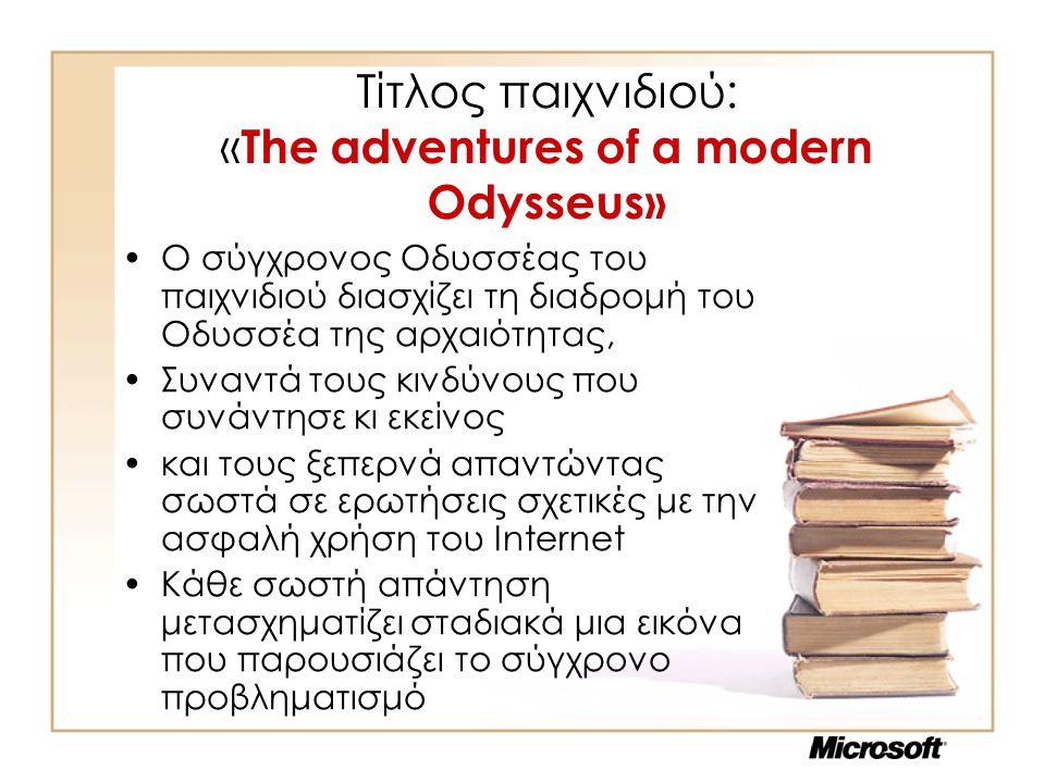 Τίτλος παιχνιδιού: « The adventures of a modern Odysseus» •Ο σύγχρονος Οδυσσέας του παιχνιδιού διασχίζει τη διαδρομή του Οδυσσέα της αρχαιότητας, •Συν