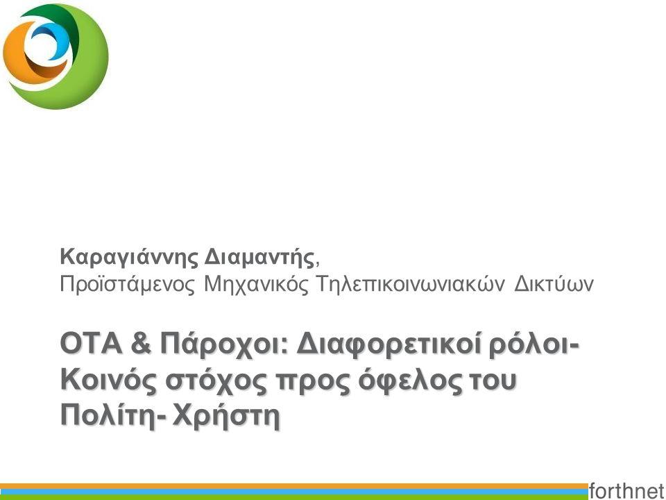 ΟΤΑ & Πάροχοι: Διαφορετικοί ρόλοι- Κοινός στόχος προς όφελος του Πολίτη- Χρήστη Καραγιάννης Διαμαντής, Προϊστάμενος Μηχανικός Τηλεπικοινωνιακών Δικτύων
