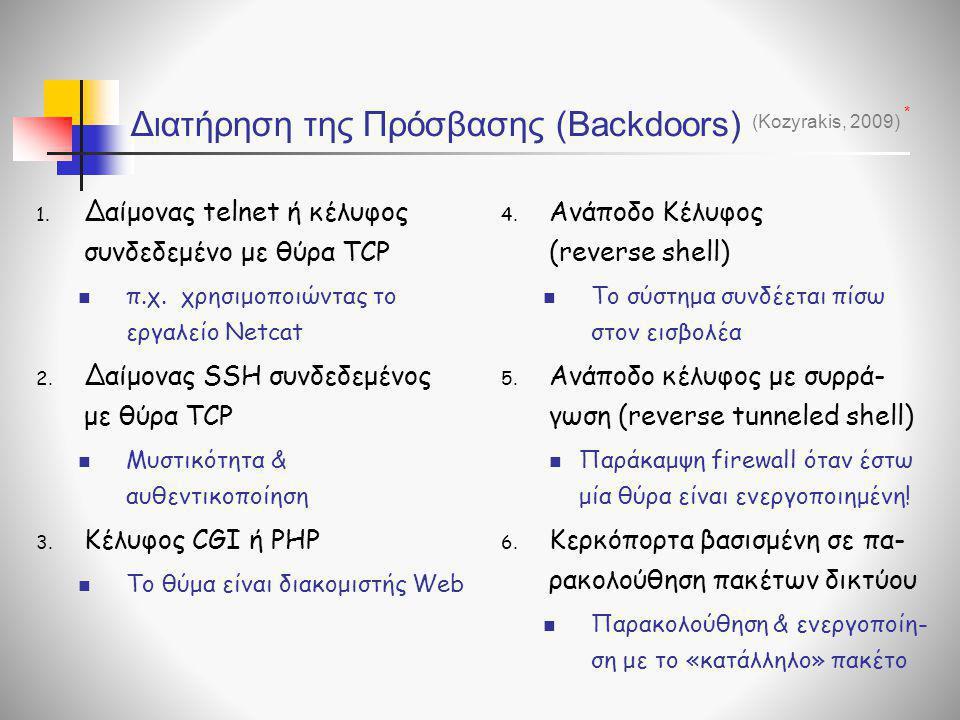 Διατήρηση της Πρόσβασης (Backdoors) 1. Δαίμονας telnet ή κέλυφος συνδεδεμένο με θύρα TCP  π.χ. χρησιμοποιώντας το εργαλείο Netcat 2. Δαίμονας SSH συν