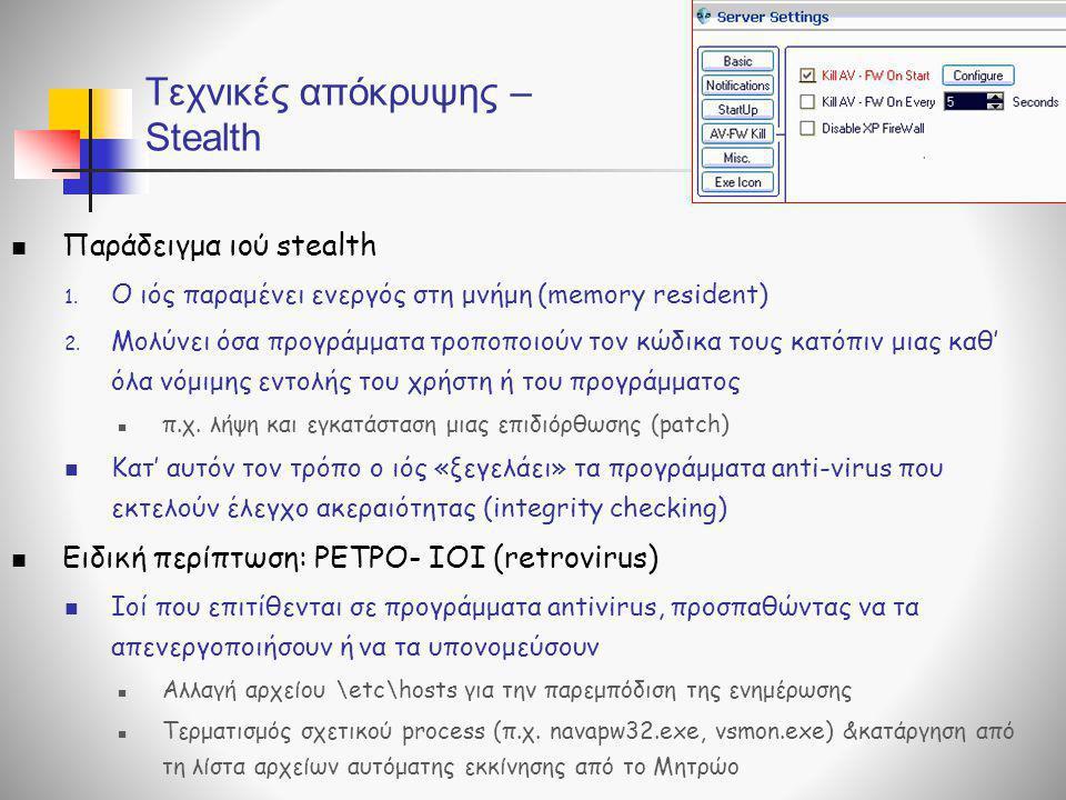 Τεχνικές απόκρυψης – Stealth  Παράδειγμα ιού stealth 1. O ιός παραμένει ενεργός στη μνήμη (memory resident) 2. Μολύνει όσα προγράμματα τροποποιούν το