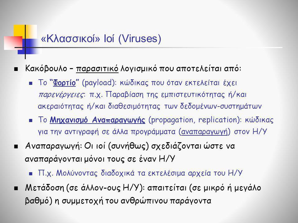"""«Κλασσικοί» Ιοί (Viruses)  Κακόβουλο – παρασιτικό λογισμικό που αποτελείται από:  Το """"Φορτίο"""" (payload): κώδικας που όταν εκτελείται έχει παρενέργει"""