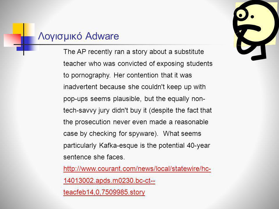 Λογισμικό Adware The AP recently ran a story about a substitute teacher who was convicted of exposing students to pornography. Her contention that it