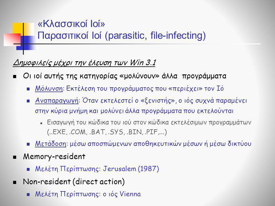 «Κλασσικοί Ιοί» Παρασιτικοί Ιοί (parasitic, file-infecting) Δημοφιλείς μέχρι την έλευση των Win 3.1  Οι ιοί αυτής της κατηγορίας «μολύνουν» άλλα προγ