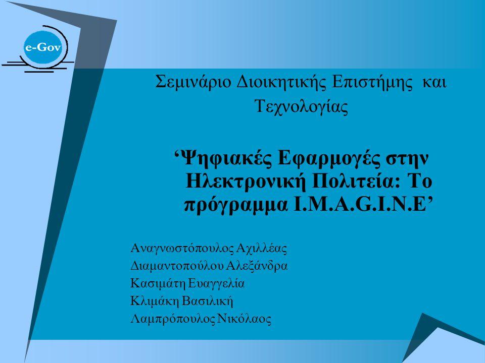 Σεμινάριο Διοικητικής Επιστήμης και Τεχνολογίας 'Ψηφιακές Εφαρμογές στην Ηλεκτρονική Πολιτεία: Το πρόγραμμα Ι.M.A.G.I.N.E' Αναγνωστόπουλος Αχιλλέας Δι