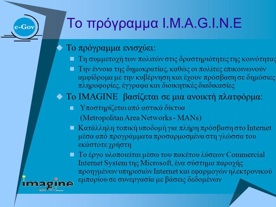 Το πρόγραμμα Ι.Μ.Α.G.I.N.E  Το πρόγραμμα ενισχύει:  Τη συμμετοχή των πολιτών στις δραστηριότητες της κοινότητας  Την έννοια της δημοκρατίας, καθώς