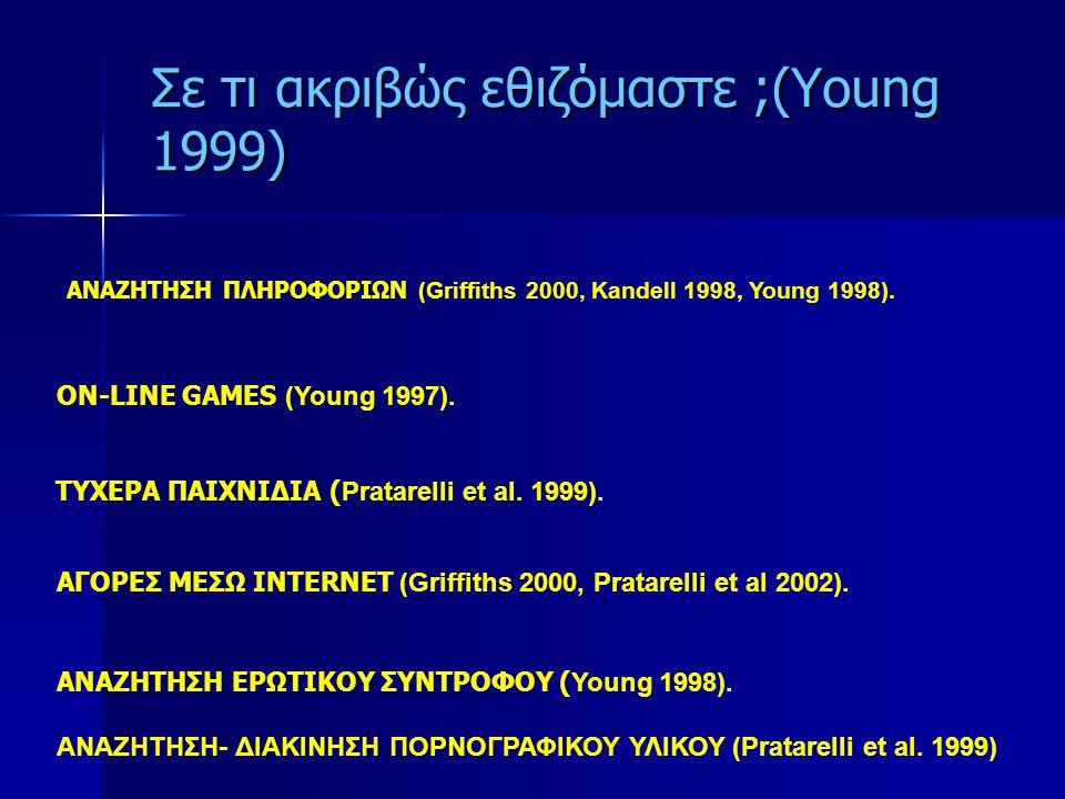 Σε τι ακριβώς εθιζόμαστε ;(Young 1999) ΑΝΑΖΗΤΗΣΗ ΠΛΗΡΟΦΟΡΙΩΝ (Griffiths 2000, Kandell 1998, Young 1998). ON-LINE GAMES (Young 1997). ΤΥΧΕΡΑ ΠΑΙΧΝΙΔΙΑ