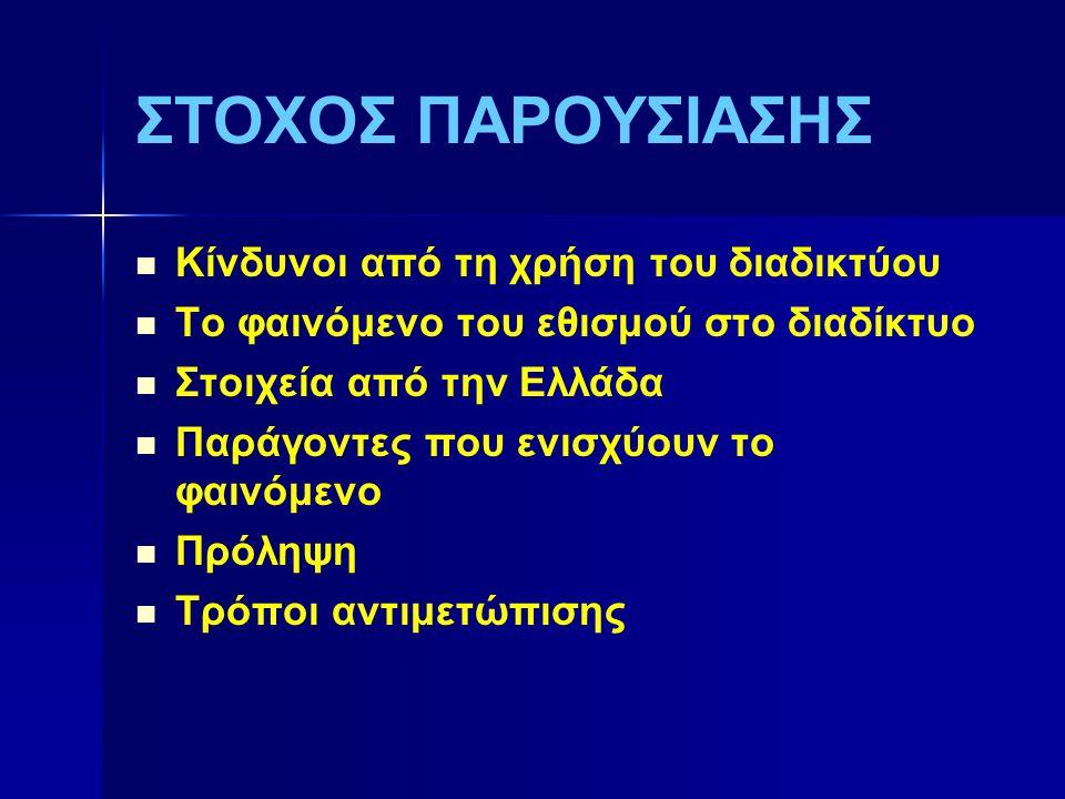 ΣΤΟΧΟΣ ΠΑΡΟΥΣΙΑΣΗΣ   Κίνδυνοι από τη χρήση του διαδικτύου   Το φαινόμενο του εθισμού στο διαδίκτυο   Στοιχεία από την Ελλάδα   Παράγοντες που