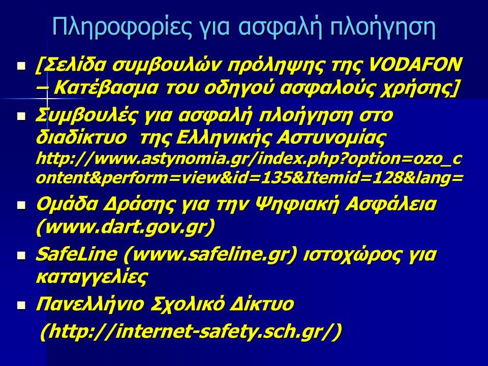 Πληροφορίες για ασφαλή πλοήγηση  [Σελίδα συμβουλών πρόληψης της VODAFON – Κατέβασμα του οδηγού ασφαλούς χρήσης]  Συμβουλές για ασφαλή πλοήγηση στο δ