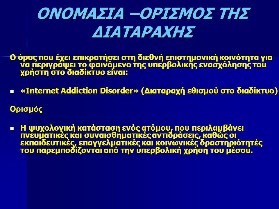 ΟΝΟΜΑΣΙΑ –ΟΡΙΣΜΟΣ ΤΗΣ ΔΙΑΤΑΡΑΧΗΣ Ο όρος που έχει επικρατήσει στη διεθνή επιστημονική κοινότητα για να περιγράψει το φαινόμενο της υπερβολικής ενασχόλη