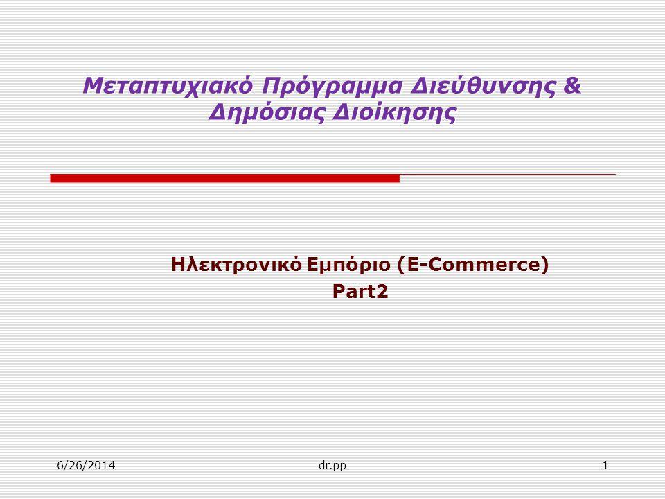 Μεταπτυχιακό Πρόγραμμα Διεύθυνσης & Δημόσιας Διοίκησης Ηλεκτρονικό Εμπόριο (E-Commerce) Part2 16/26/2014dr.pp