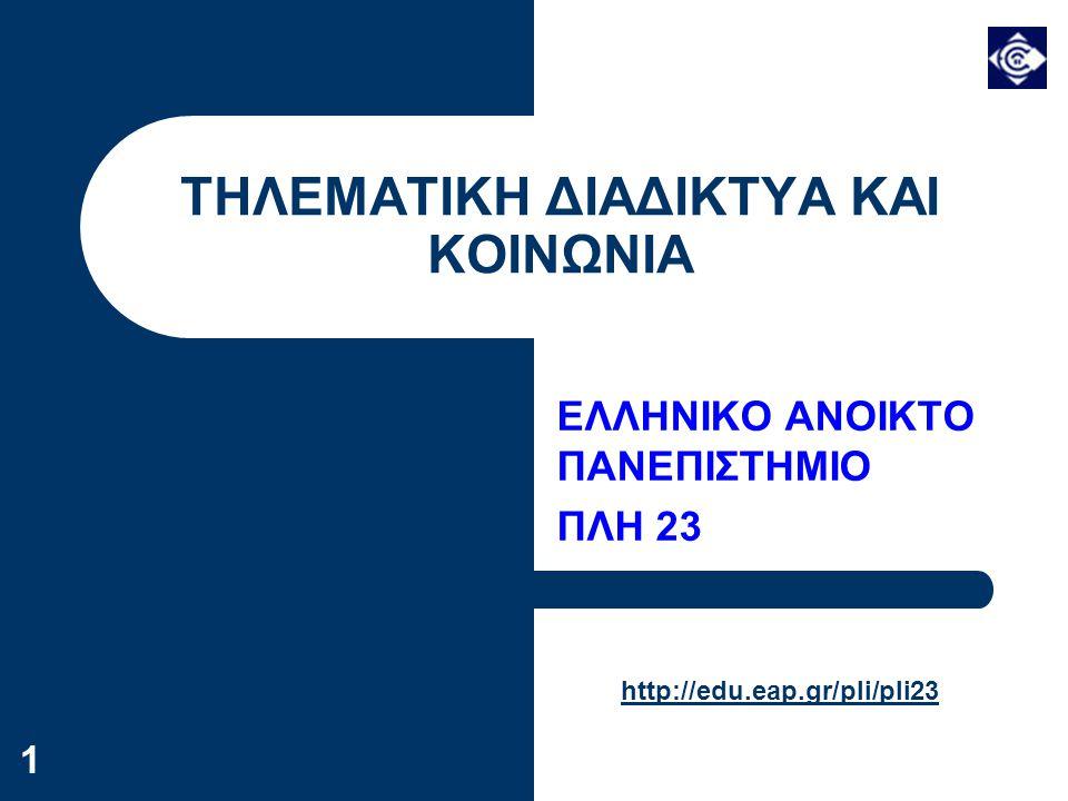 1 ΤΗΛΕΜΑΤΙΚΗ ΔΙΑΔΙΚΤΥA ΚΑΙ ΚΟΙΝΩΝΙΑ ΕΛΛΗΝΙΚΟ ΑΝΟΙΚΤΟ ΠΑΝΕΠΙΣΤΗΜΙΟ ΠΛΗ 23 http://edu.eap.gr/pli/pli23