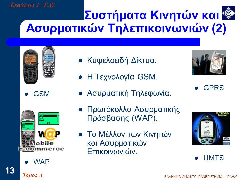 ΕΛΛΗΝΙΚΟ ΑΝΟΙΚΤΟ ΠΑΝΕΠΙΣΤΗΜΙΟ – ΠΛΗ23 13  Κυψελοειδή Δίκτυα.  Η Τεχνολογία GSM.  Ασυρματική Τηλεφωνία.  Πρωτόκολλο Ασυρματικής Πρόσβασης (WAP). 