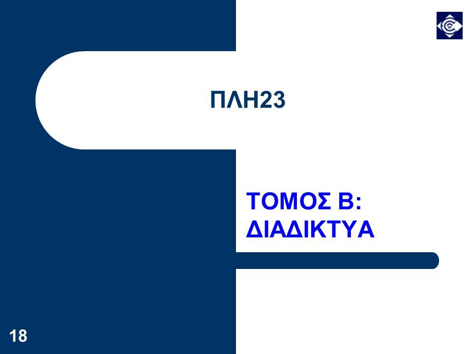 18 ΠΛΗ23 ΤΟΜΟΣ Β: ΔΙΑΔΙΚΤΥA