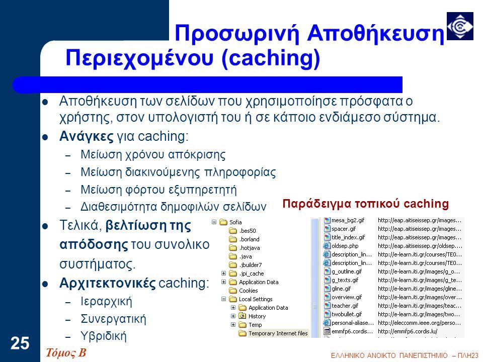 ΕΛΛΗΝΙΚΟ ΑΝΟΙΚΤΟ ΠΑΝΕΠΙΣΤΗΜΙΟ – ΠΛΗ23 25 Προσωρινή Αποθήκευση Περιεχομένου (caching)  Αποθήκευση των σελίδων που χρησιμοποίησε πρόσφατα ο χρήστης, στ