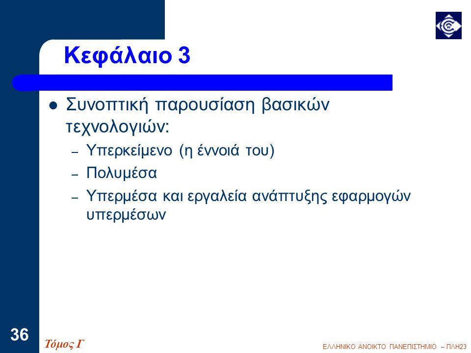 ΕΛΛΗΝΙΚΟ ΑΝΟΙΚΤΟ ΠΑΝΕΠΙΣΤΗΜΙΟ – ΠΛΗ23 36 Κεφάλαιο 3  Συνοπτική παρουσίαση βασικών τεχνολογιών: – Υπερκείμενο (η έννοιά του) – Πολυμέσα – Υπερμέσα και