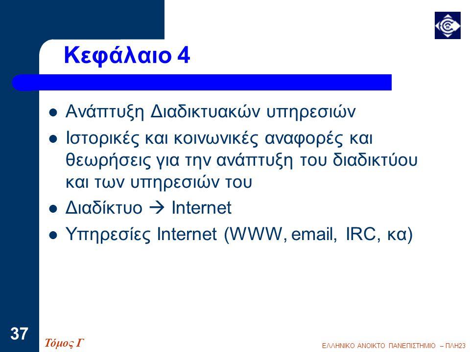 ΕΛΛΗΝΙΚΟ ΑΝΟΙΚΤΟ ΠΑΝΕΠΙΣΤΗΜΙΟ – ΠΛΗ23 37 Κεφάλαιο 4  Ανάπτυξη Διαδικτυακών υπηρεσιών  Ιστορικές και κοινωνικές αναφορές και θεωρήσεις για την ανάπτυ