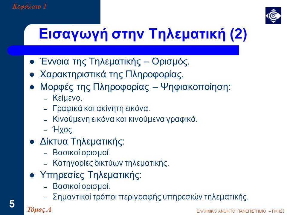 ΕΛΛΗΝΙΚΟ ΑΝΟΙΚΤΟ ΠΑΝΕΠΙΣΤΗΜΙΟ – ΠΛΗ23 36 Κεφάλαιο 3  Συνοπτική παρουσίαση βασικών τεχνολογιών: – Υπερκείμενο (η έννοιά του) – Πολυμέσα – Υπερμέσα και εργαλεία ανάπτυξης εφαρμογών υπερμέσων Τόμος Γ