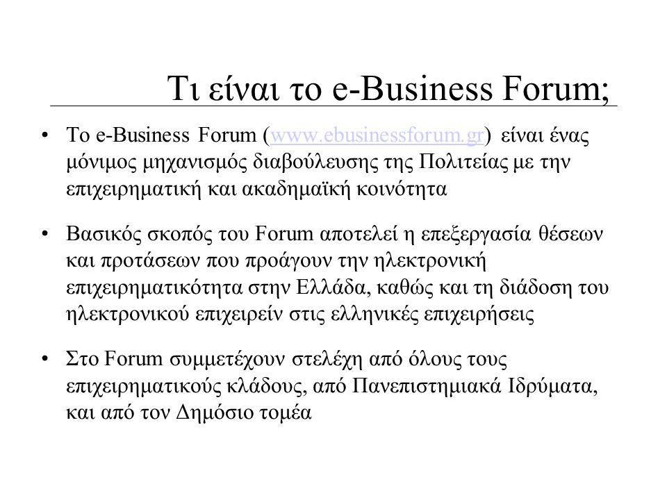 Τι είναι το e-Business Forum; •Το e-Βusiness Forum (www.ebusinessforum.gr) είναι ένας μόνιμος μηχανισμός διαβούλευσης της Πολιτείας με την επιχειρηματ