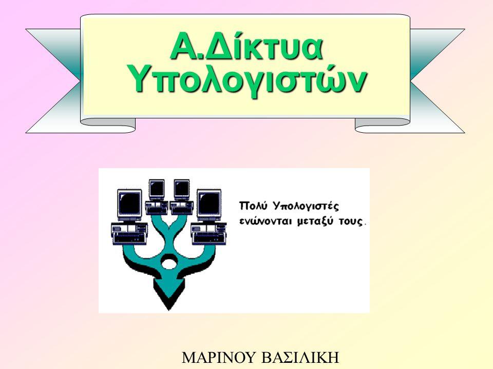 Α.Δίκτυα Υπολογιστών