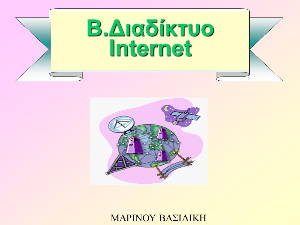 To Internet είναι ένα διαδίκτυο, δηλαδή ένα δίκτυο το οποίο αποτελείται από δίκτυα υπολογιστών.