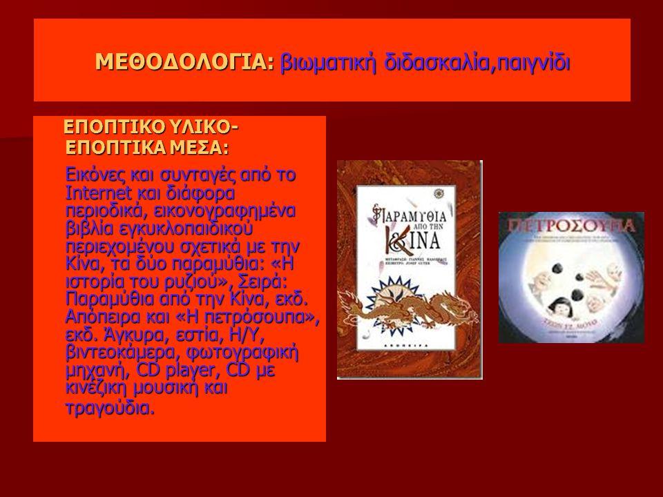 ΜΕΘΟΔΟΛΟΓΙΑ: βιωματική διδασκαλία,παιγνίδι ΕΠΟΠΤΙΚΟ ΥΛΙΚΟ- ΕΠΟΠΤΙΚΑ ΜΕΣΑ: ΕΠΟΠΤΙΚΟ ΥΛΙΚΟ- ΕΠΟΠΤΙΚΑ ΜΕΣΑ: Εικόνες και συνταγές από το Internet και διάφορα περιοδικά, εικονογραφημένα βιβλία εγκυκλοπαιδικού περιεχομένου σχετικά με την Κίνα, τα δύο παραμύθια: «Η ιστορία του ρυζιού», Σειρά: Παραμύθια από την Κίνα, εκδ.