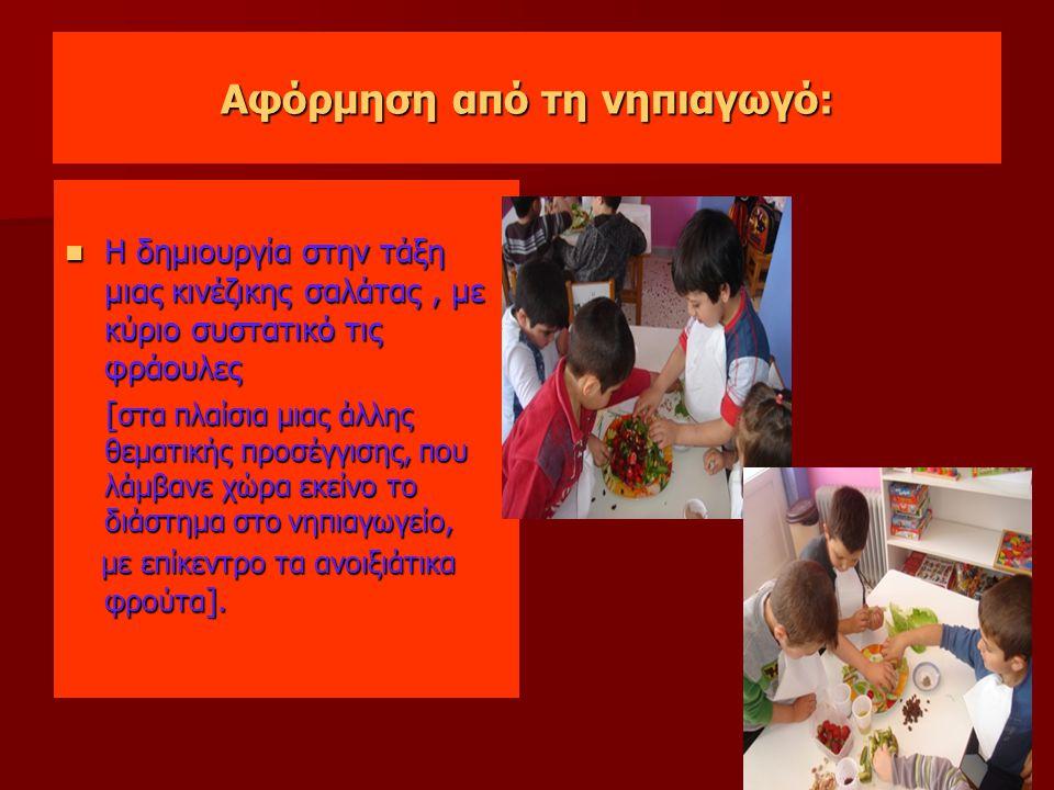 Αφόρμηση από τη νηπιαγωγό:  Η δημιουργία στην τάξη μιας κινέζικης σαλάτας, με κύριο συστατικό τις φράουλες [ στα πλαίσια μιας άλλης θεματικής προσέγγισης, που λάμβανε χώρα εκείνο το διάστημα στο νηπιαγωγείο, [ στα πλαίσια μιας άλλης θεματικής προσέγγισης, που λάμβανε χώρα εκείνο το διάστημα στο νηπιαγωγείο, με επίκεντρο τα ανοιξιάτικα φρούτα ].