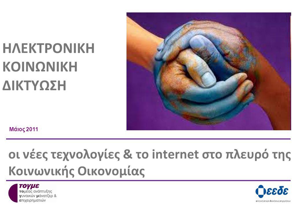 Μάιος 2011 οι νέες τεχνολογίες & το internet στο πλευρό της Κοινωνικής Οικονομίας ΗΛΕΚΤΡΟΝΙΚΗ ΚΟΙΝΩΝΙΚΗ ΔΙΚΤΥΩΣΗ