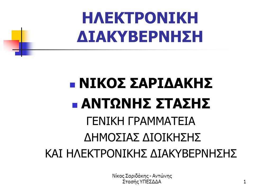 Νίκος Σαριδάκης - Αντώνης Στασής ΥΠΕΣΔΔΑ32 E GOV (USA) Στρατηγικό πρόγραμμα 2001 ΣΤΡΑΤΗΓΙΚΟΣ ΣΤΟΧΟΣ Όλοι οι Πολίτες θα είναι συνδεδεμένοι ONLINE  με τα προϊόντα  τις υπηρεσίες  και τις πληροφορίες της Κυβέρνησης τους