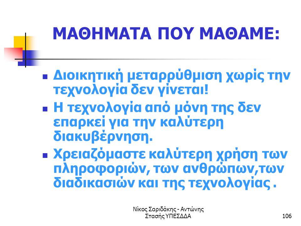 Νίκος Σαριδάκης - Αντώνης Στασής ΥΠΕΣΔΔΑ106 ΜΑΘΗΜΑΤΑ ΠΟΥ ΜΑΘΑΜΕ:  Διοικητική μεταρρύθμιση χωρίς την τεχνολογία δεν γίνεται!  Η τεχνολογία από μόνη τ