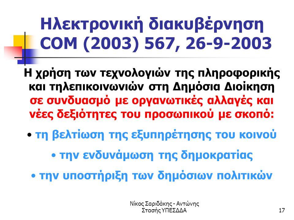 Νίκος Σαριδάκης - Αντώνης Στασής ΥΠΕΣΔΔΑ17 Ηλεκτρονική διακυβέρνηση COM (2003) 567, 26-9-2003 Η χρήση των τεχνολογιών της πληροφορικής και τηλεπικοινω