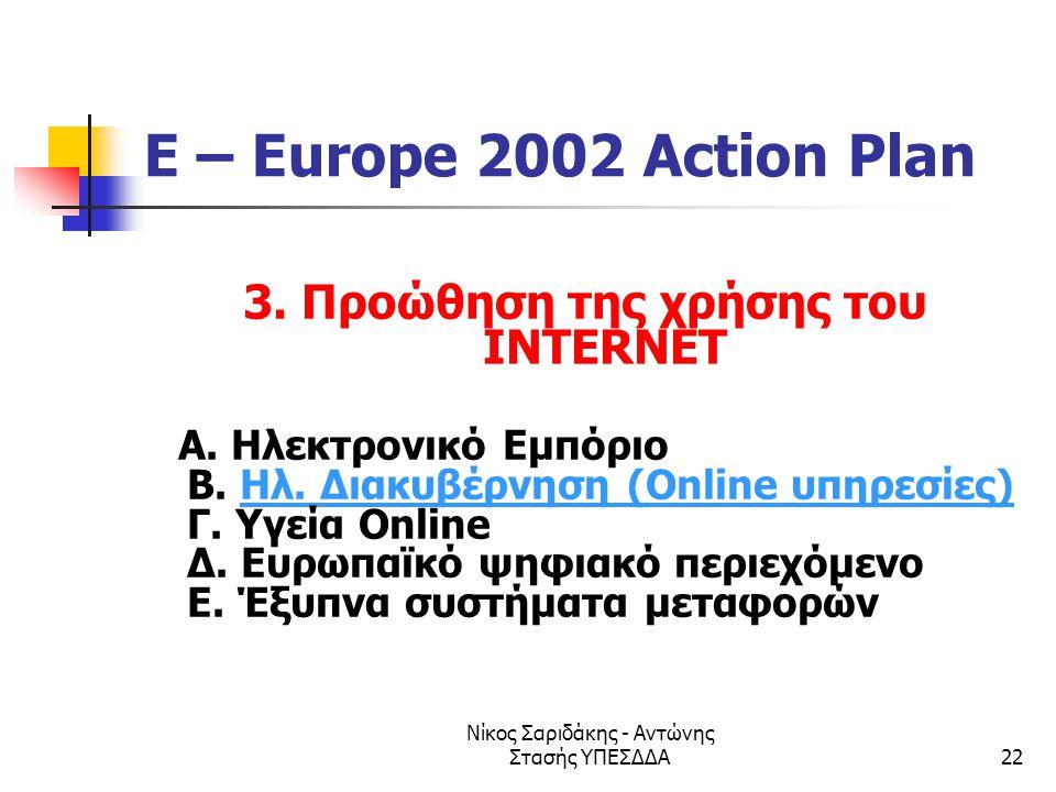 Νίκος Σαριδάκης - Αντώνης Στασής ΥΠΕΣΔΔΑ22 E – Europe 2002 Action Plan 3. Προώθηση της χρήσης του INTERNET Α. Ηλεκτρονικό Εμπόριο Β. Ηλ. Διακυβέρνηση
