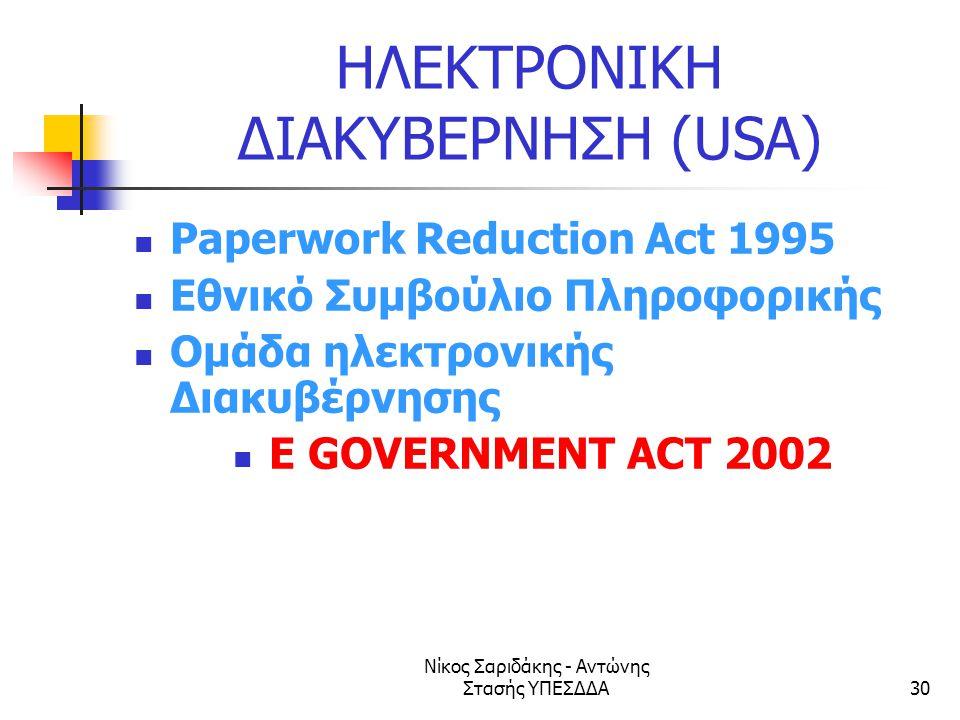 Νίκος Σαριδάκης - Αντώνης Στασής ΥΠΕΣΔΔΑ30 ΗΛΕΚΤΡΟΝΙΚΗ ΔΙΑΚΥΒΕΡΝΗΣΗ (USA)  Paperwork Reduction Act 1995  Εθνικό Συμβούλιο Πληροφορικής  Ομάδα ηλεκτ