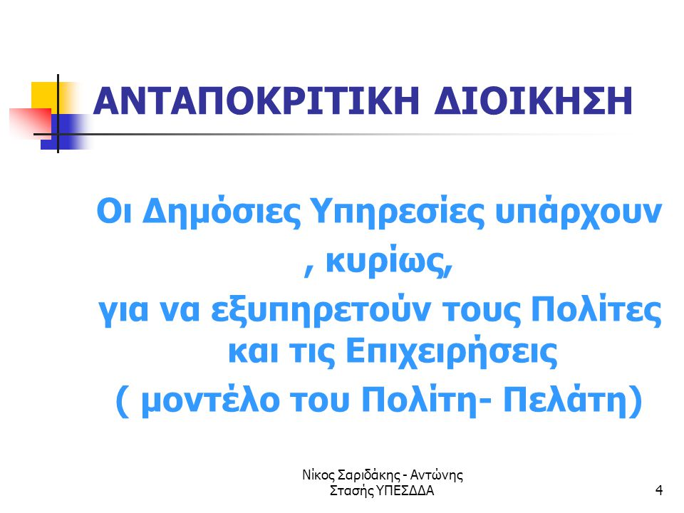 Νίκος Σαριδάκης - Αντώνης Στασής ΥΠΕΣΔΔΑ5 Οι δυο κανόνες της Διοικητικής μεταρρύθμισης  Πρώτος κανόνας Ο Πολίτης έχει πάντα δίκιο  Δεύτερος κανόνας Εάν καμιά φορά δεν έχει δίκιο ξαναδιάβασε τον πρώτο κανόνα