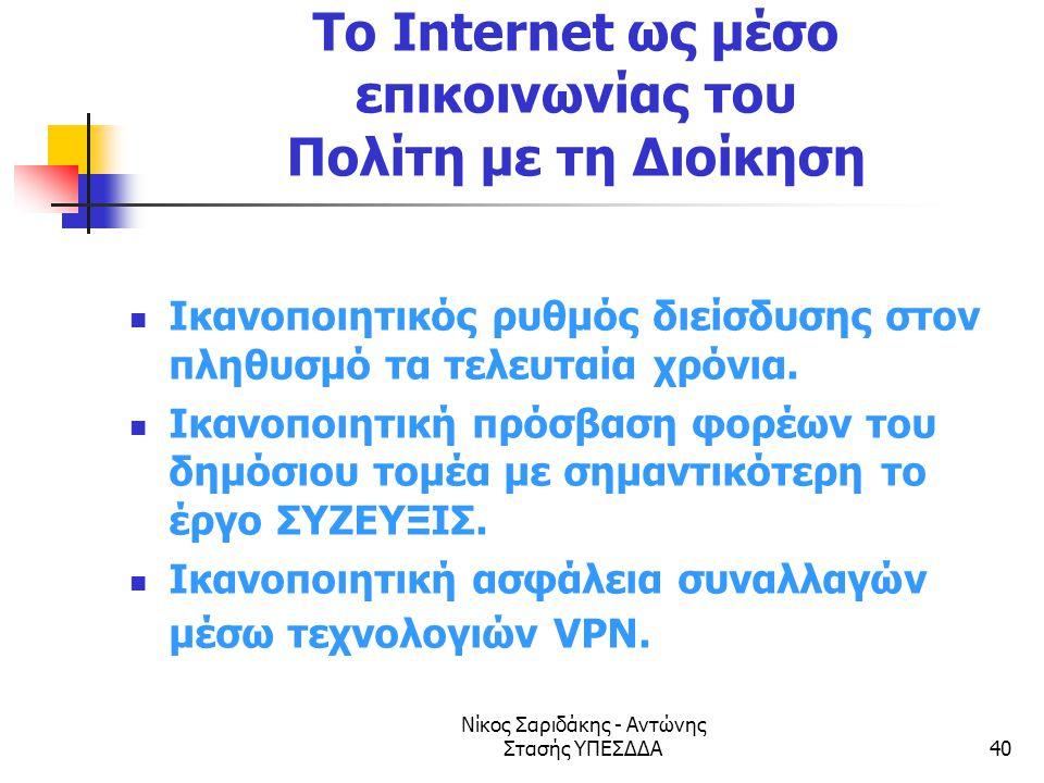 Νίκος Σαριδάκης - Αντώνης Στασής ΥΠΕΣΔΔΑ40 To Internet ως μέσο επικοινωνίας του Πολίτη με τη Διοίκηση  Ικανοποιητικός ρυθμός διείσδυσης στον πληθυσμό
