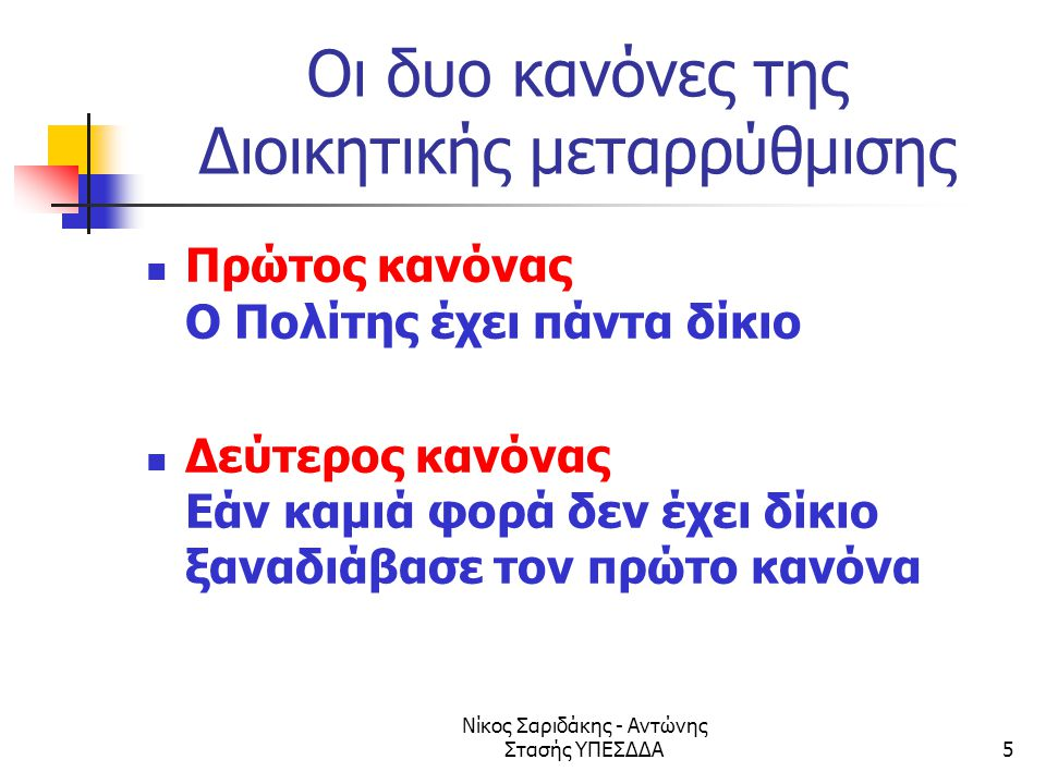Νίκος Σαριδάκης - Αντώνης Στασής ΥΠΕΣΔΔΑ5 Οι δυο κανόνες της Διοικητικής μεταρρύθμισης  Πρώτος κανόνας Ο Πολίτης έχει πάντα δίκιο  Δεύτερος κανόνας