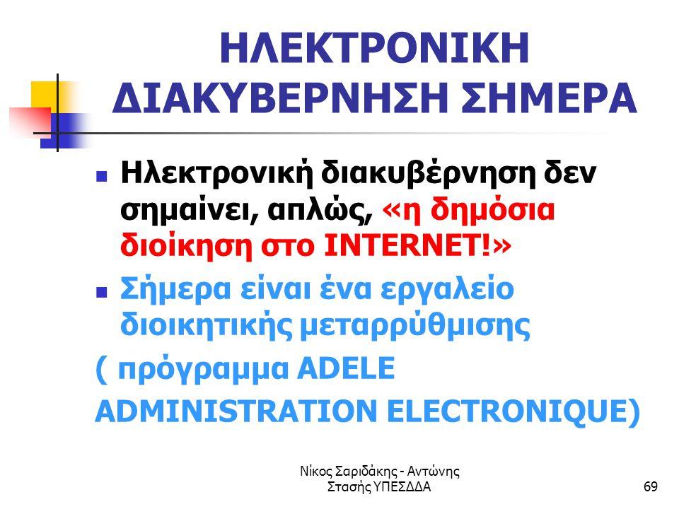 Νίκος Σαριδάκης - Αντώνης Στασής ΥΠΕΣΔΔΑ69 ΗΛΕΚΤΡΟΝΙΚΗ ΔΙΑΚΥΒΕΡΝΗΣΗ ΣΗΜΕΡΑ  Ηλεκτρονική διακυβέρνηση δεν σημαίνει, απλώς, «η δημόσια διοίκηση στο INT