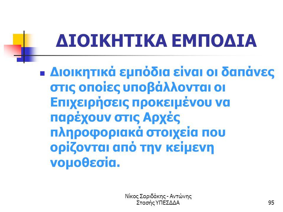 Νίκος Σαριδάκης - Αντώνης Στασής ΥΠΕΣΔΔΑ95 ΔΙΟΙΚΗΤΙΚΑ ΕΜΠΟΔΙΑ  Διοικητικά εμπόδια είναι οι δαπάνες στις οποίες υποβάλλονται οι Επιχειρήσεις προκειμέν