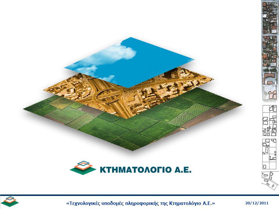 1 20/12/2011 «Τεχνολογικές υποδομές πληροφορικής της Κτηματολόγιο Α.Ε.»