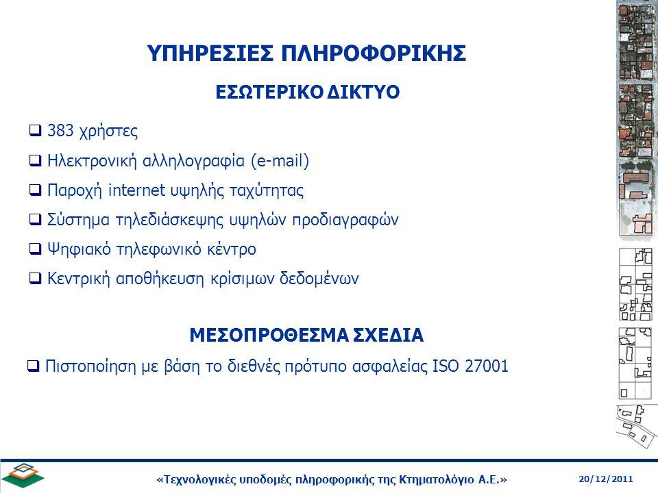 17 20/12/2011 «Τεχνολογικές υποδομές πληροφορικής της Κτηματολόγιο Α.Ε.» ΕΣΩΤΕΡΙΚΟ ΔΙΚΤΥΟ  383 χρήστες  Ηλεκτρονική αλληλογραφία (e-mail)  Παροχή i