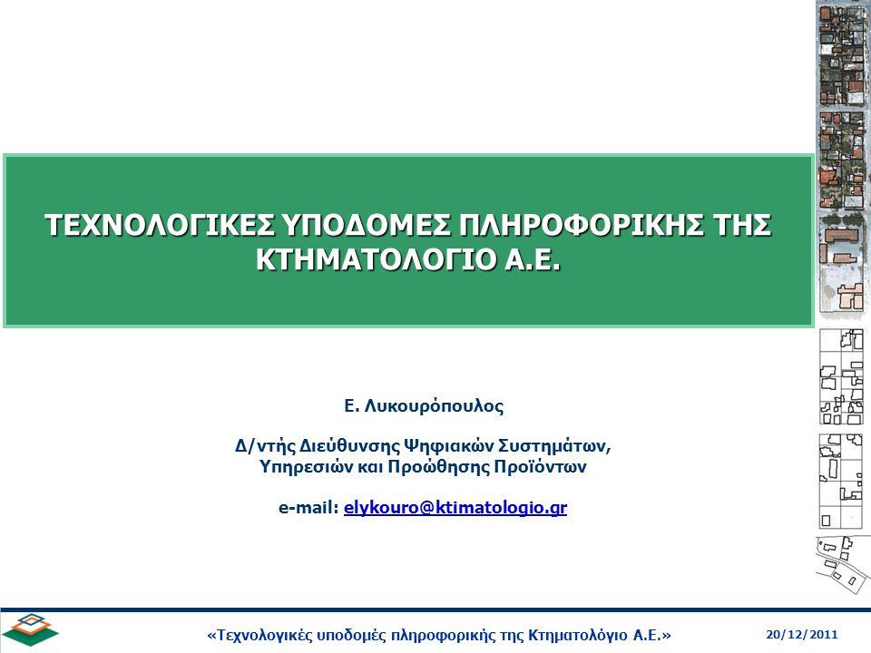 23 20/12/2011 «Τεχνολογικές υποδομές πληροφορικής της Κτηματολόγιο Α.Ε.» ΕΙΣΠΡΑΞΗ ΤΕΛΩΝ  Υλοποίηση εφαρμογών για διαχείριση του ταμείου των Κτηματολογικών Γραφείων  Ανάλυση, σχεδιασμό και υλοποίηση μηχανισμού για την είσπραξη τελών παλαιών κτηματογραφήσεων  Υλοποίηση εφαρμογών για την είσπραξη και επιστροφή τελών των νέων κτηματογραφήσεων  Υλοποίηση εφαρμογών για την είσπραξη τελών υπέρ του πράσινου ταμείου  Υποστήριξη μηχανισμού είσπραξης τελών των παλαιών κτηματογραφήσεων για φυσικά πρόσωπα ΜΕΣΟΠΡΟΘΕΣΜΑ ΣΧΕΔΙΑ ΥΠΗΡΕΣΙΕΣ ΠΛΗΡΟΦΟΡΙΚΗΣ