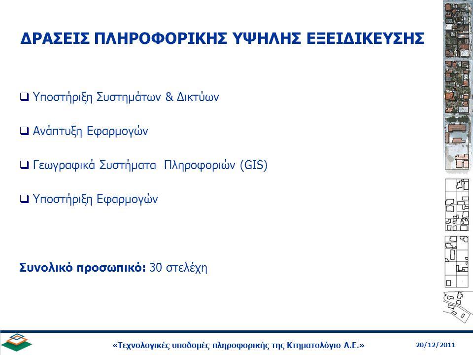 7 20/12/2011 «Τεχνολογικές υποδομές πληροφορικής της Κτηματολόγιο Α.Ε.» ΣΤΟΙΧΕΙΑ ΣΥΓΧΡΟΝΩΝ ΥΠΟΔΟΜΩΝ ΠΛΗΡΟΦΟΡΙΚΗΣ  Συστήματα  Δίκτυα & δικτυακός εξοπλισμός  Λογισμικά  Δεδομένα  Τεκμηρίωση – Διαδικασίες  Ανθρώπινοι πόροι