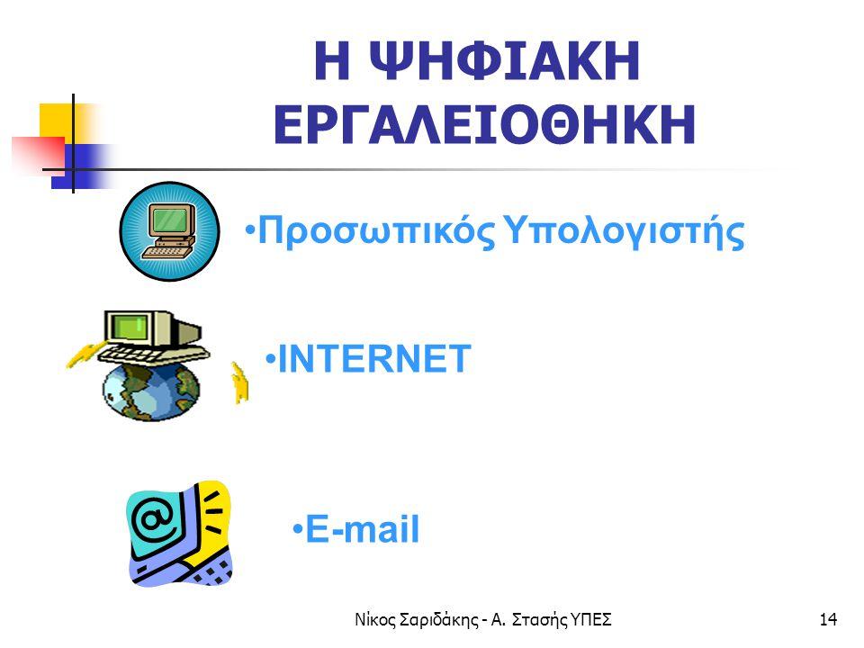 Νίκος Σαριδάκης - Α. Στασής ΥΠΕΣ14 H ΨΗΦΙΑΚΗ ΕΡΓΑΛΕΙΟΘΗΚΗ •Προσωπικός Υπολογιστής •INTERNET •E-mail