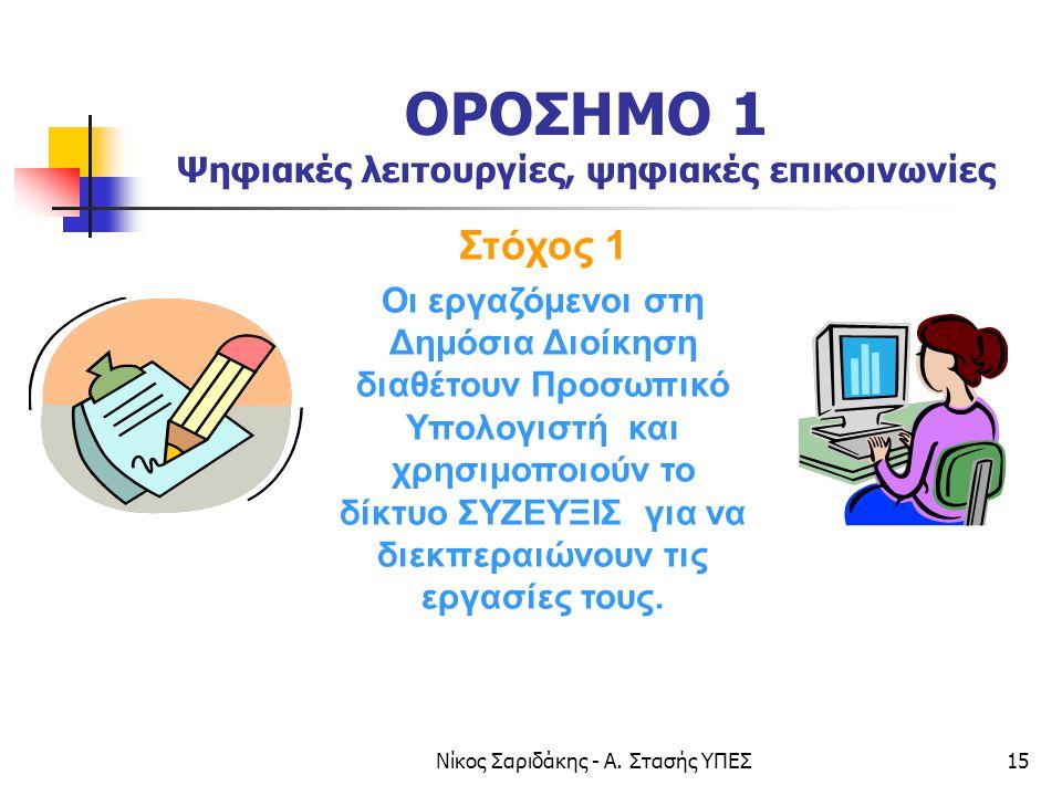 Νίκος Σαριδάκης - Α. Στασής ΥΠΕΣ15 ΟΡΟΣΗΜΟ 1 Ψηφιακές λειτουργίες, ψηφιακές επικοινωνίες Στόχος 1 Οι εργαζόμενοι στη Δημόσια Διοίκηση διαθέτουν Προσωπ