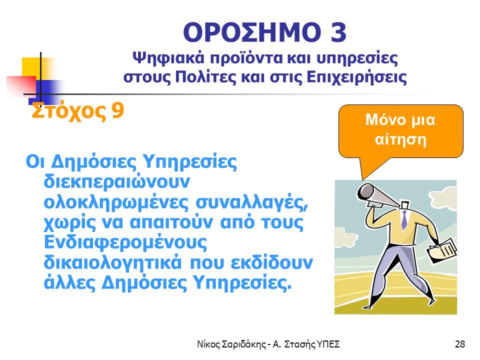 Νίκος Σαριδάκης - Α. Στασής ΥΠΕΣ28 ΟΡΟΣΗΜΟ 3 Ψηφιακά προϊόντα και υπηρεσίες στους Πολίτες και στις Επιχειρήσεις Στόχος 9 Οι Δημόσιες Υπηρεσίες διεκπερ