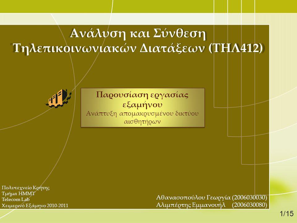 Ανάλυση και Σύνθεση Τηλεπικοινωνιακών Διατάξεων (ΤΗΛ412) Αθανασοπούλου Γεωργία (2006030030) Αλιμπέρτης Εμμανουήλ (2006030080) Πολυτεχνείο Κρήτης Τμήμα